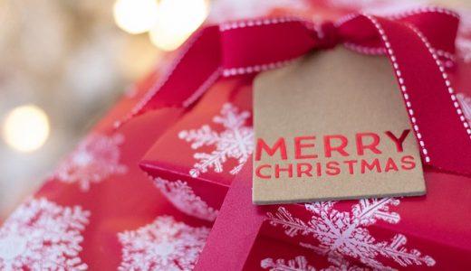クリスマスプレゼントは何にする?子供向け、男性向け、女性向けまとめ!