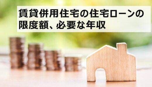 賃貸併用住宅の住宅ローンの限度額、必要な年収