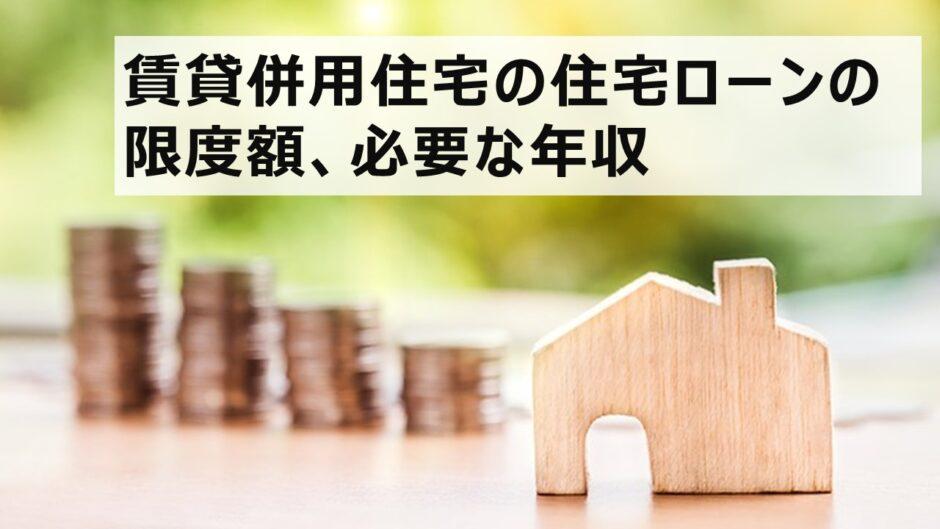 賃貸併用住宅の住宅ローン