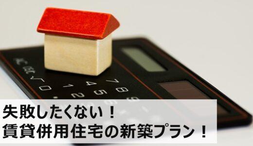 失敗したくない!賃貸併用住宅の新築プラン!