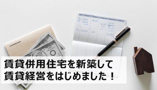 東京で賃貸併用住宅を新築して賃貸経営をはじめました!