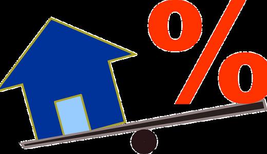 住宅ローン減税は誰でも使える?