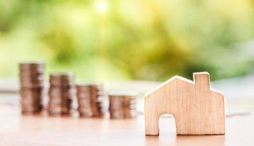 賃貸併用住宅の住宅ローンは賃貸部分と自宅部分の割合が大事