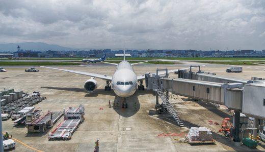 格安航空券を手に入れるにはどうすればいいか