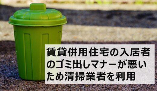 賃貸併用住宅の入居者のゴミ出しマナーが悪いので清掃業者を利用