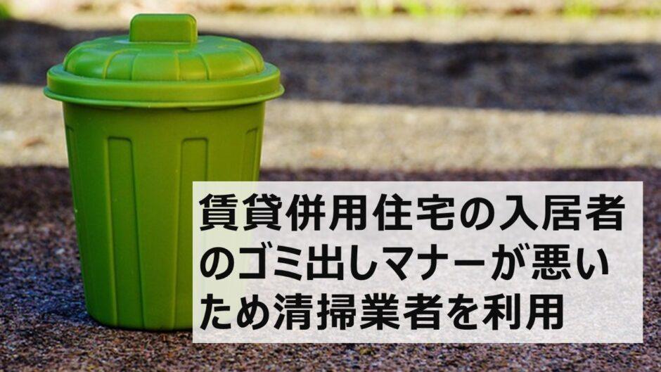 入居者のゴミ出しマナーが悪いため清掃業者を利用