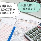 賃貸併用住宅の売却益に3,000万円の特別控除は使える?