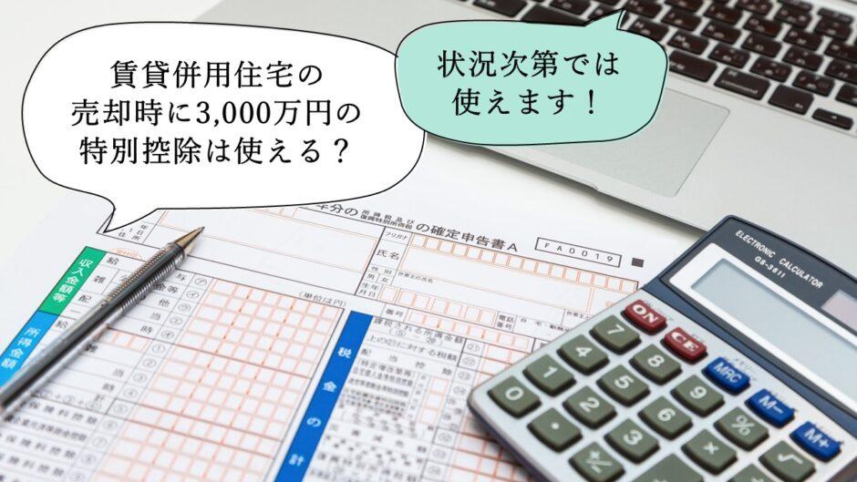 賃貸併用住宅の売却時に3,000万円の特別控除は使える?